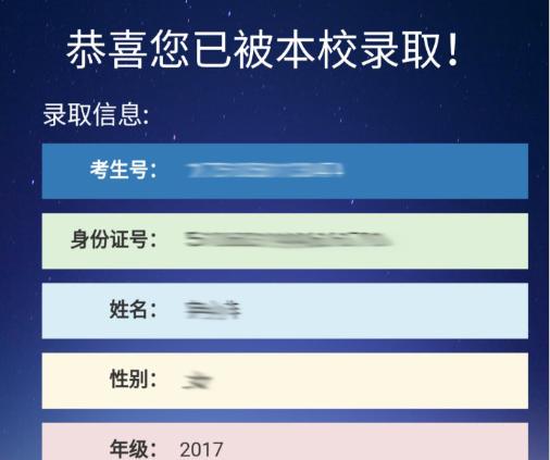 888必发娱乐app_2017级新生网上注册图文教程